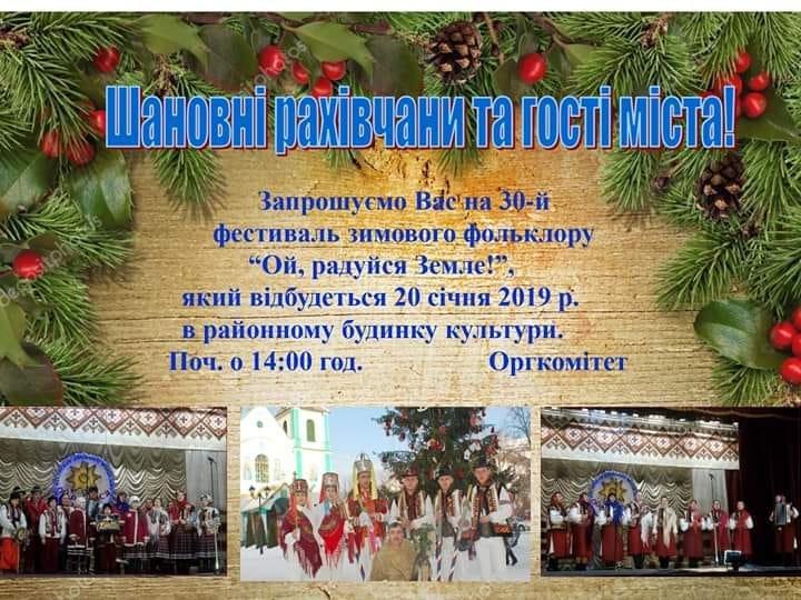 """У Рахові відбудеться щорічний районний фестиваль зимового фольклору """"Ой, радуйся земле!"""""""